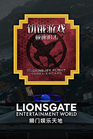 The Hunger Games: Mockingjay Flight